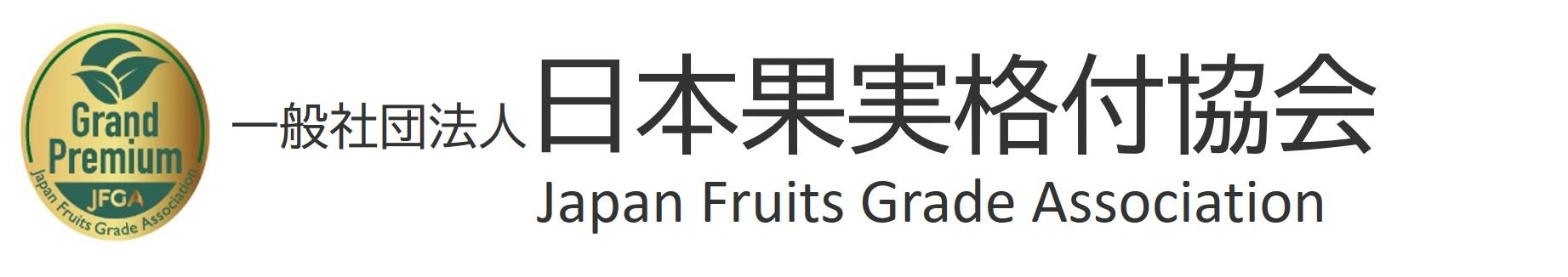 一般社団法人日本果実格付協会/Japan Fruits Grade Association